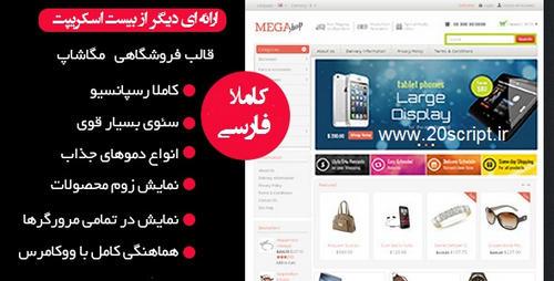 قالب فروشگاهی مگاشاپ MegaShop فارسی نسخه 1.4