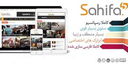 دانلود قالب مجله خبری فارسی صحیفه Sahifa نسخه 5.6.14