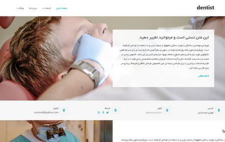 دانلود قالب وردپرس شرکتی WP Dentist