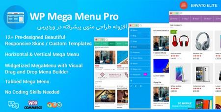 افزونه طراحی منوی پیشرفته در وردپرس WP Mega Menu Pro