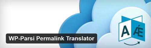 افزونه ترجمه خودکار آدرس مطالب وردپرس