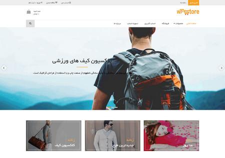 دانلود قالب وردپرس فروشگاهی Wp Store فارسی