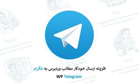 افزونه ارسال خودکار مطالب به تلگرام WP Telegram