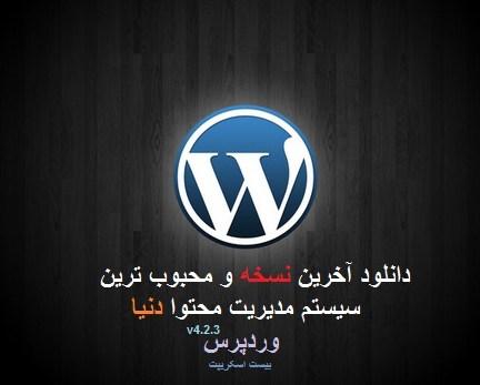 وردپرس فارسی نسخه 4.2.3 منتشر شد!