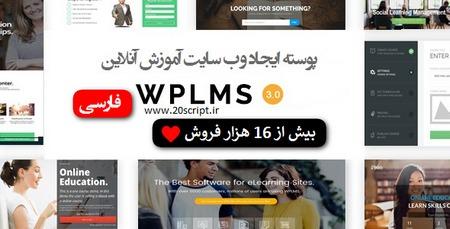 دانلود پوسته فارسی ایجاد وب سایت آموزش آنلاین WPLMS نسخه 3.1