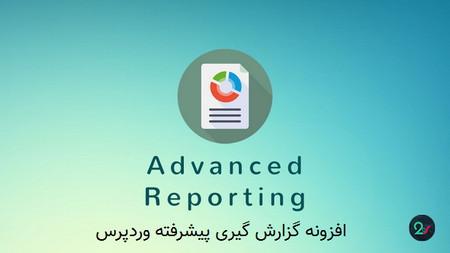 افزونه گزارش گیری پیشرفته وردپرس Advanced Reporting