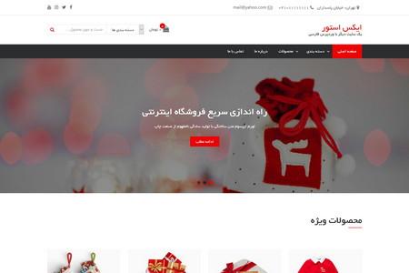 قالب وردپرس فروشگاهی X store فارسی