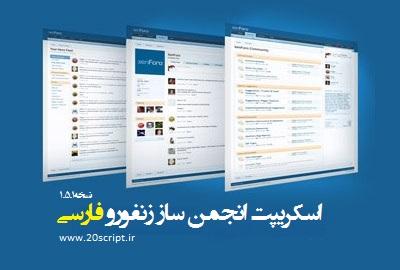 اسکریپت انجمن ساز زنفورو فارسی نسخه ۱٫۵٫۱