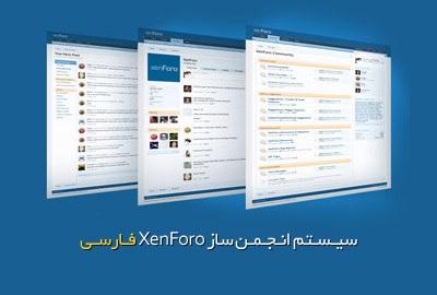 اسکریپت انجمن ساز زنفورو فارسی نسخه 1.4.5