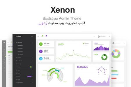 قالب HTML مدیریت وب سایت زنون Xenon