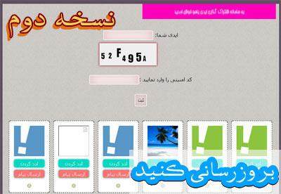 اسکریپت اشتراک گذاری ایدی یاهو نسخه ۲