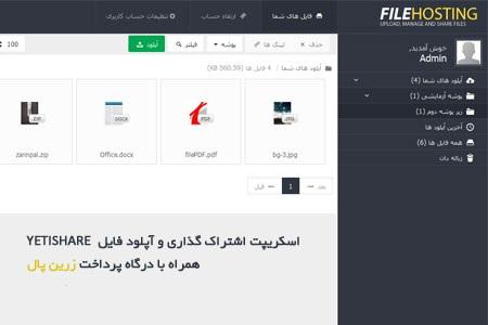 اسکریپت آپلود و اشتراک گذاری فایل Yetishare فارسی نسخه ۴ همراه با درگاه زرین پال
