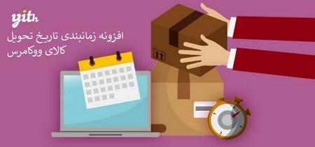 افزونه زمانبندی تاریخ تحویل کالای ووکامرس YITH WooCommerce Delivery Date