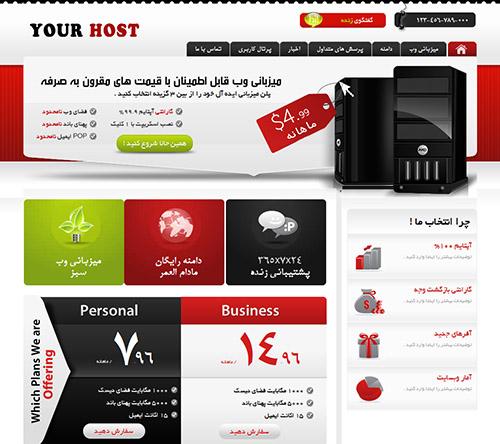 قالب بسیار زیبا و فارسی Your Host برای Whmcs