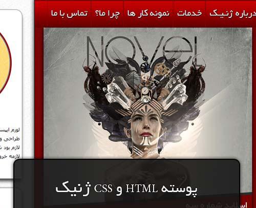 پوسته تک صفحه ای ژنیک به صورت CSS و HTML