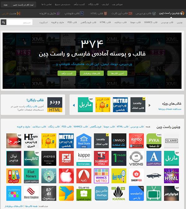 اسکریپت فارسی فروشگاه تم همراه با درگاه بانکی