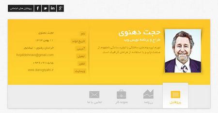 قالب سایت شخصی فارسی zwin نسخه ۲.۰