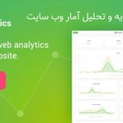 اسکریپت تجزیه و تحلیل آمار وب سایت 321Analytics