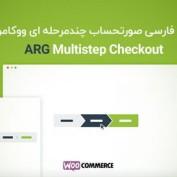 افزونه فارسی صورتحساب چندمرحله ای ووکامرس ARG Multistep Checkout