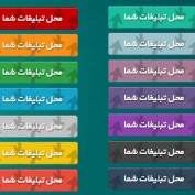 کد تبلیغات متنی حرفه ای در 14 رنگ