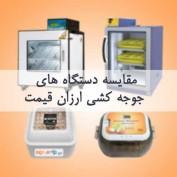 مقایسه دستگاه های جوجه کشی ارزان قیمت موجود در بازار