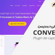 Convert-Pro-The-Best-Lead-Generation-Tool-for-WordPress