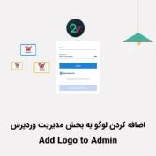 Cover-Add-Logo-to-Admin-20script
