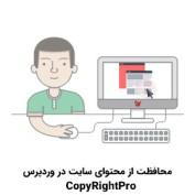 Cover-CopyRightPro-20script