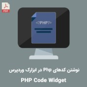 Cover-PHP-Code-Widget