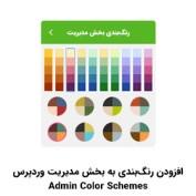 Cover-Plugin-Admin-Color-Schemes-20script
