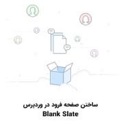 Cover-Plugin-Blank-Slate-20script