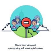 Cover-Plugin-Block-User-Account-20script