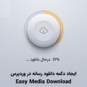 Cover-Plugin-Easy-Media-Download-20script