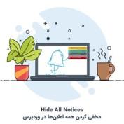 Cover-Plugin-Hide-All-Notices-20script