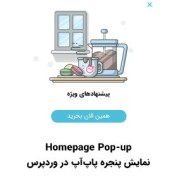 Cover-Plugin-Homepage-Pop-up-20script