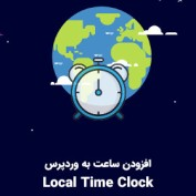 Cover-Plugin-Local-Time-Clock-20script