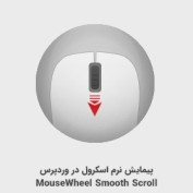 Cover-Plugin-MouseWheel-Smooth-Scroll-20script