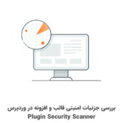 Cover-Plugin-Plugin-Security-Scanner-20script