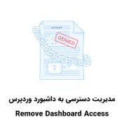 Cover-Plugin-RemoveDashboard-Access-20script