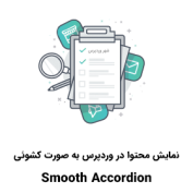Cover-Plugin-Smooth-Accordion-20script