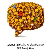 Cover-Plugin-WP-Emoji-One-20script