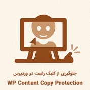 Cover-WP-Content-Copy-Protection-No-Right-Click