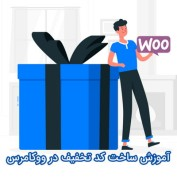 Create-WooCommerce-Coupon