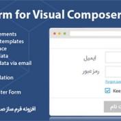 فرم ساز پیشرفته برای صفحه ساز WPBakery با افزونه DHVC Form