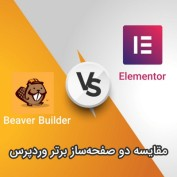 Elementor-Vs-Beaver-Builder