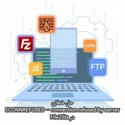 Fix-ECONNREFUSED-connection-refused-in-filezila-20script