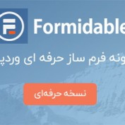 Formidable-for-WordPress-forms-plugin