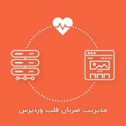 مدیریت Heartbeat وردپرس با افزونه Heartbeat Control