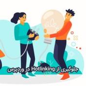 Hotlinking-20script
