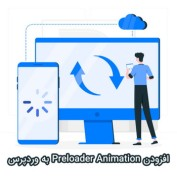 How-to-Add-a-Preloader-Animation-to-WordPress-20script